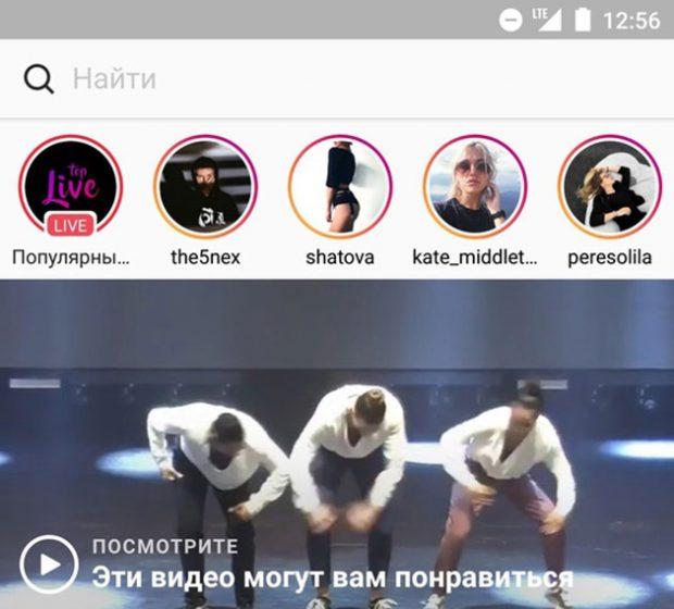 insta-live01